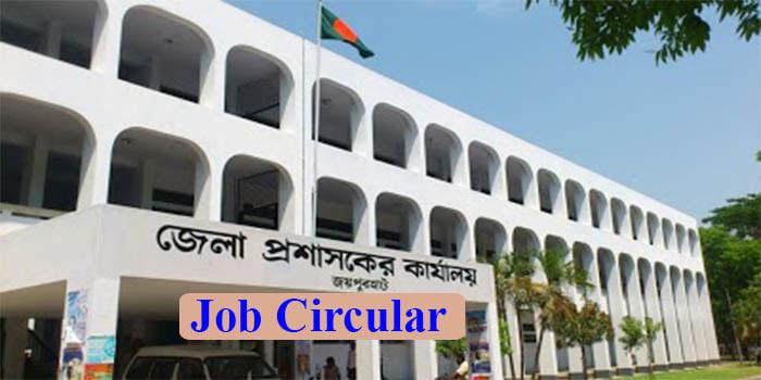 Joypurhat DC Office Job Circular 2021