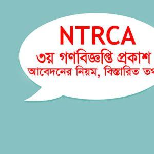 NTRCA Circular 2021 E Application