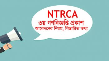 NTRCA Circular 2021 E Application