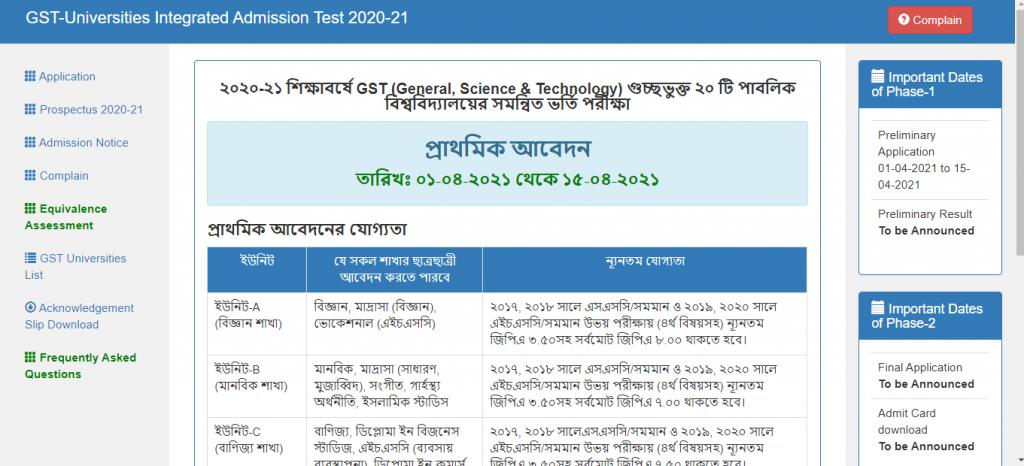 GST Selection Result 2021