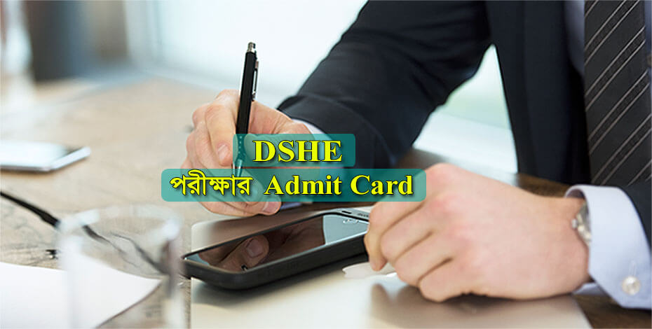 DSHE Admit Card 2021