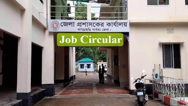 Khagrachhari DC Office Job Circular 2021