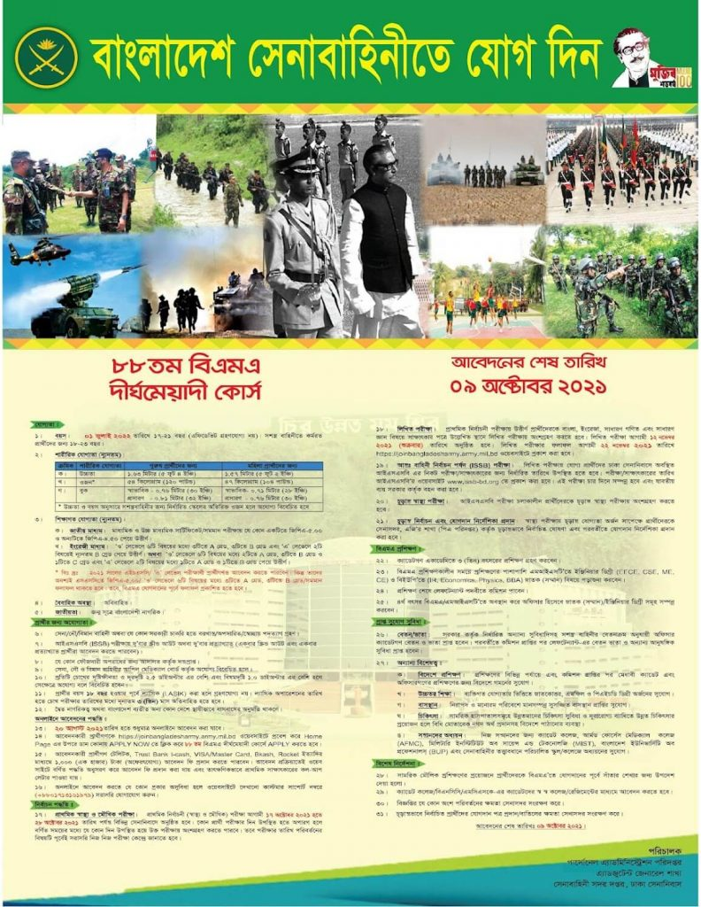 88th BMA Long Course Bangladesh Army Job Circular 2021