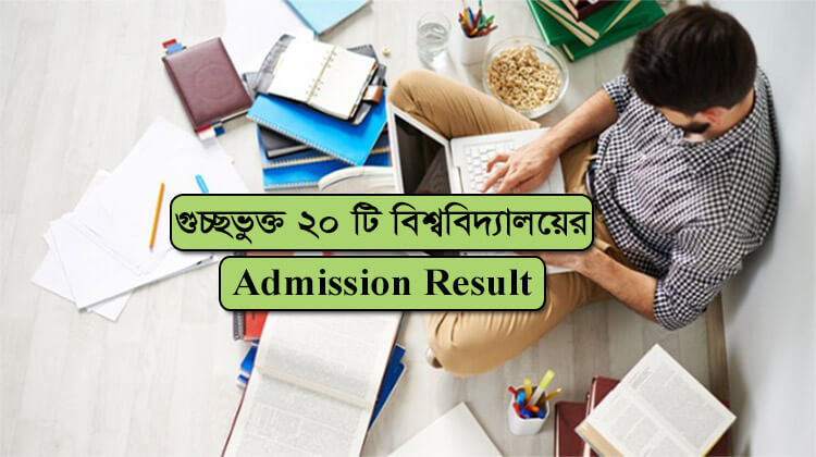 GST Admission Result 2021 News