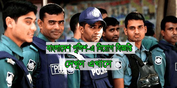 Police Job Circular 2021 October 2021